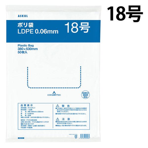 規格袋0.06mm厚 18号食品対応