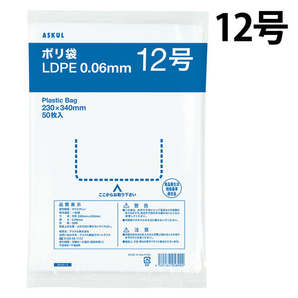 食品対応 ポリ袋 透明 12号 50枚