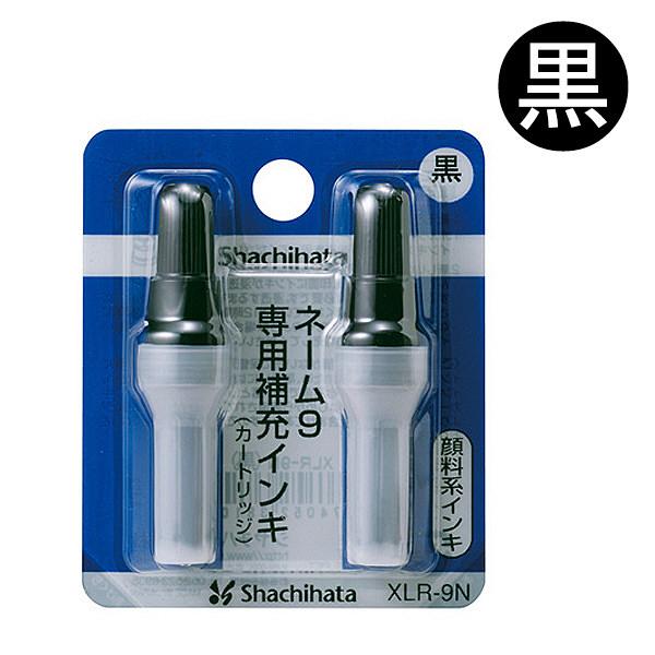 シヤチハタ補充インキ ネーム9用 黒2本