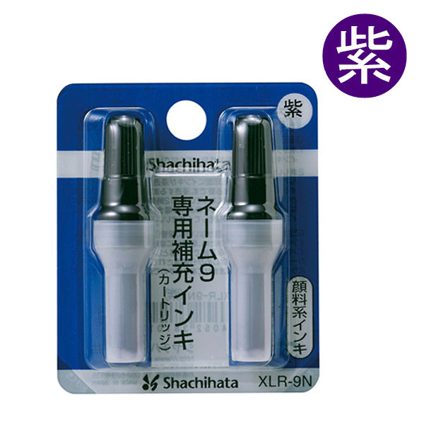 シヤチハタ補充インキ ネーム9用 紫2本