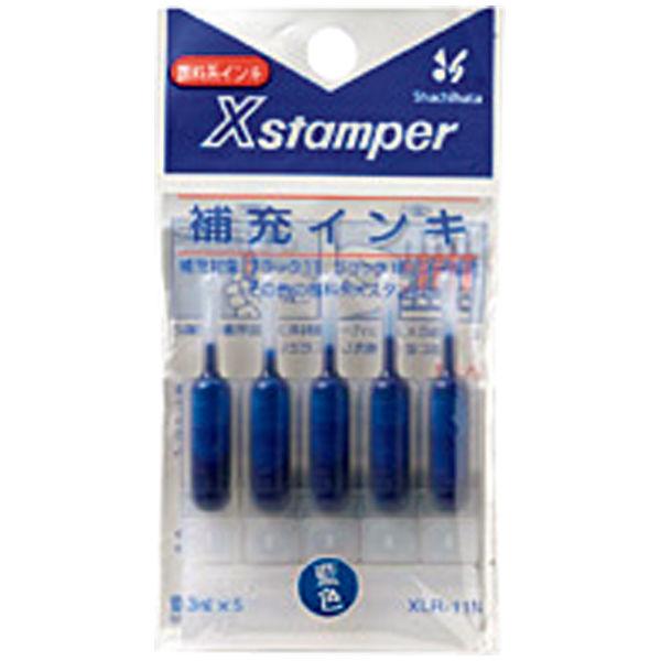 シャチハタ補充インク データネーム・ブラック11・Xスタンパー用 XLR-11N 藍色 5本(5本入×1パック)