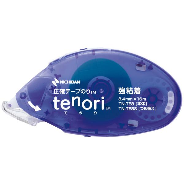 ニチバン 正確テープのりtenori 強粘着 本体 青 TNTE8-3P 1パック(3個入)