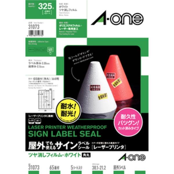 エーワン 屋外でも使えるサインラベルシール 31073 白 65面 マットフィルム 1袋(5シート入)