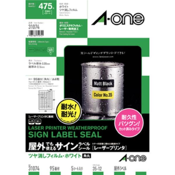 エーワン 屋外でも使えるラベルシール 備品ラベル レーザープリンタ つや消しフィルム 白 A4 95面 1袋(5シート入) 31074