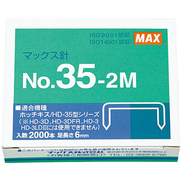 マックス ホッチキス針 中型 No.35-2M 1セット(5箱入)
