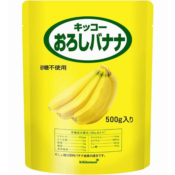 キッコーマン食品 キッコー おろしバナナ 500gパウチ 183832