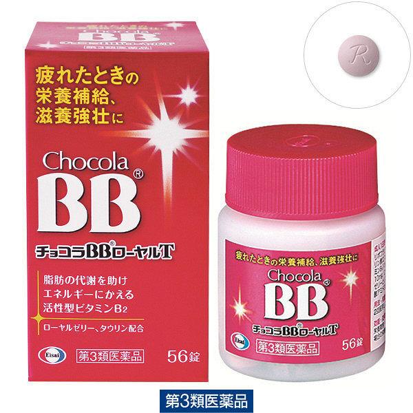 チョコラBBローヤルT 56錠