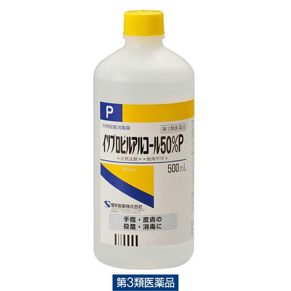 イソプロピルアルコール50%P500ml