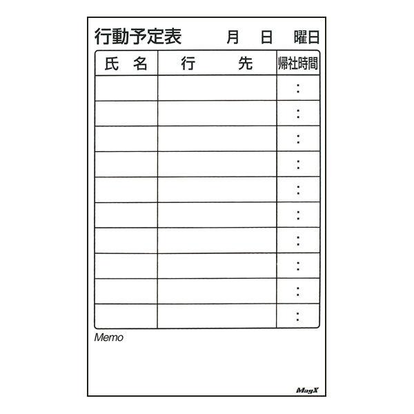 マグエックス マグネットスケジュールボードシート「バリュー」行動M MSVP-3760KJ