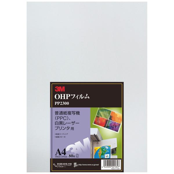 スリーエム ジャパン OHPフィルム PPC、白黒レーザープリンタ用 PP2300 1箱(80枚入)