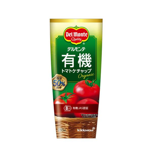 デルモンテ 有機トマトケチャップ285g