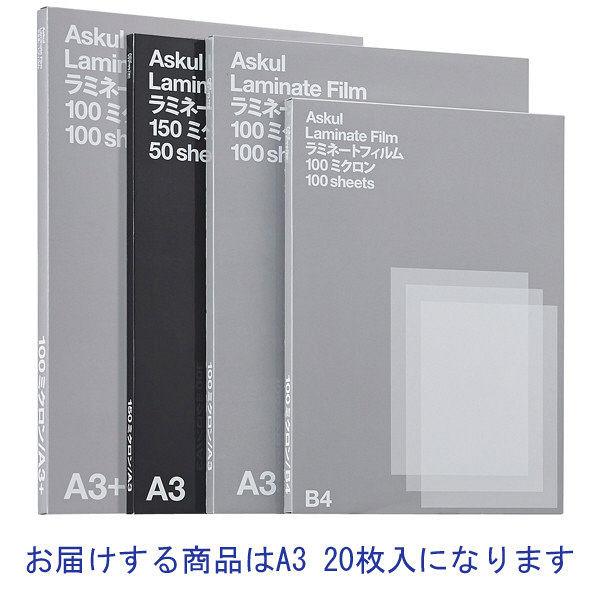 アスクルラミネートフィルムA3 20枚入