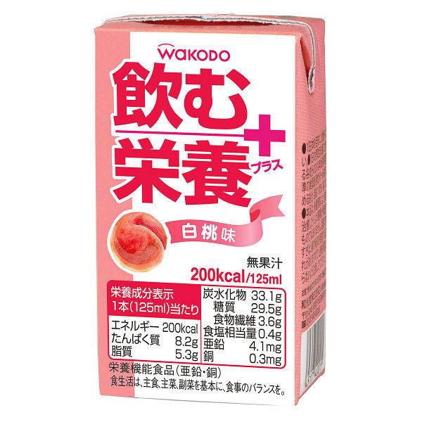 WAKODO 飲む栄養プラス 白桃味