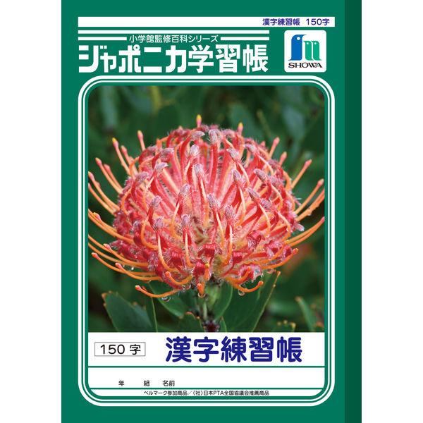 ジャポニカ 漢字練習帳150字