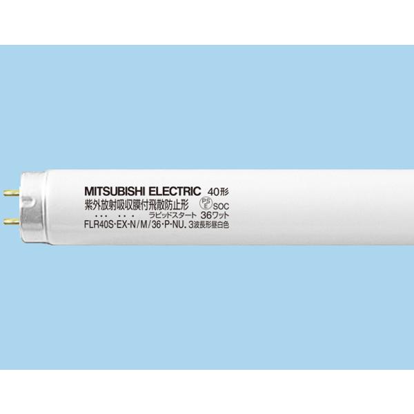 三菱電機照明 紫外放射吸収膜付飛散防止形 40W形 昼白色 FLR40S.EX-N/M/36.P-NU 1箱(25本入)