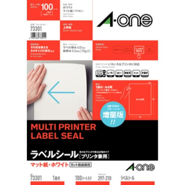 エーワン ラベルシール 表示・宛名ラベル プリンタ兼用 マット紙 白 A4 ノーカット1面 1袋(100シート入) 73301(取寄品)