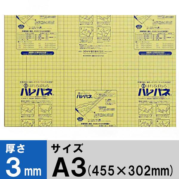 ニューハレパネA3判3mm 5枚