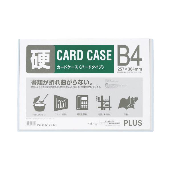 プラス カードケース ハードタイプ(再生PET仕様) B4 262×370 34471