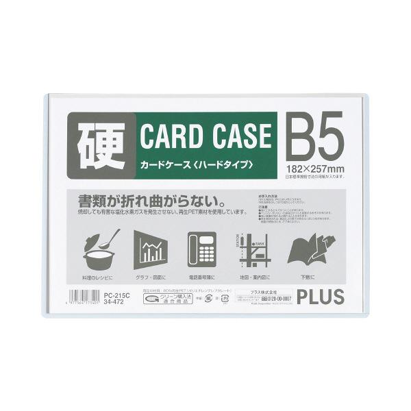 プラス カードケース ハードタイプ(再生PET仕様) B5 186×262 34472