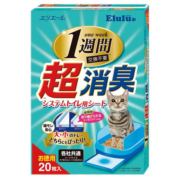 エルル超消臭システムトイレ用シート20枚