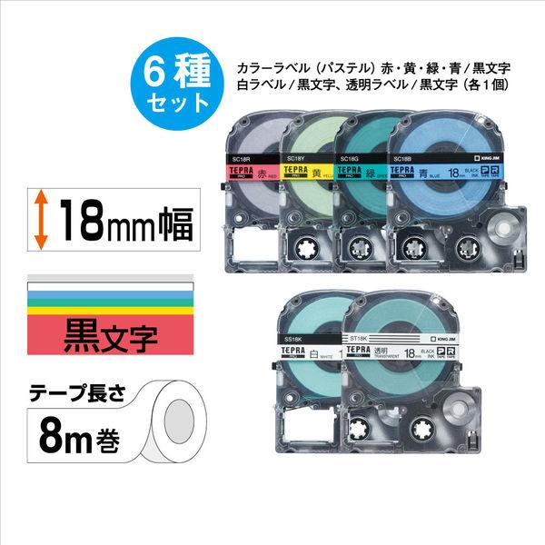 キングジム テプラ PROテープ ベーシックパック6色セット 18mm 赤、黄、緑、青、白、透明ラベル(黒文字) 1箱(6個入) SC186T