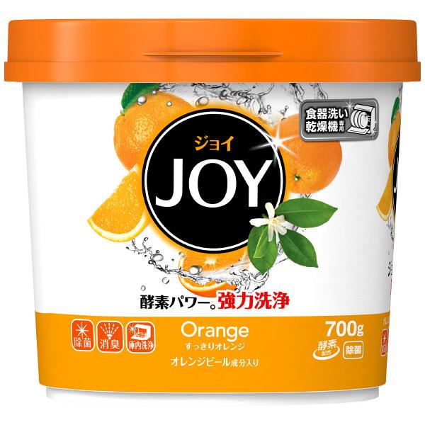 ハイウォッシュジョイオレンジ本体700g