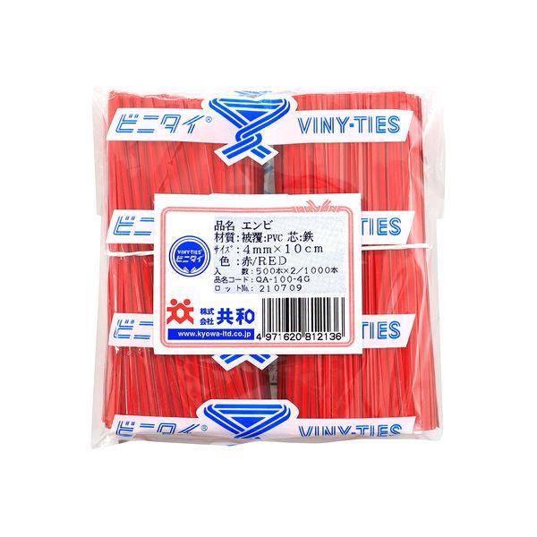 共和 ビニタイ(R)2層 100mm レッド QA-100-4 1袋(1000本入)