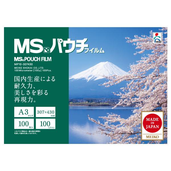 明光商会 MSパウチ専用フィルム(100枚入) A3