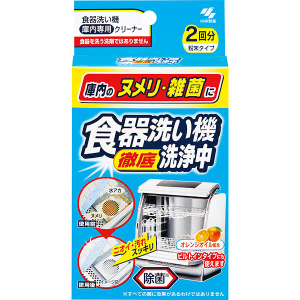 食器洗い機洗浄中 2回分