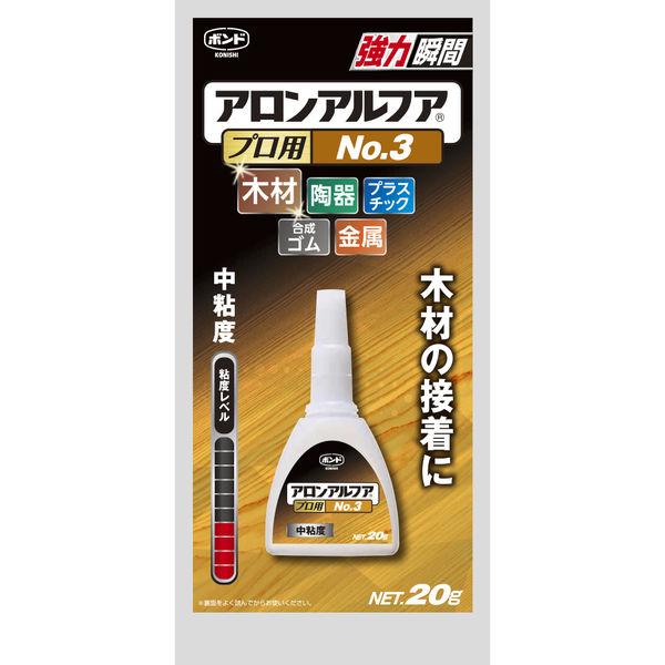 【瞬間接着剤】コニシ ボンドアロンアルフア プロ用No.3 20g