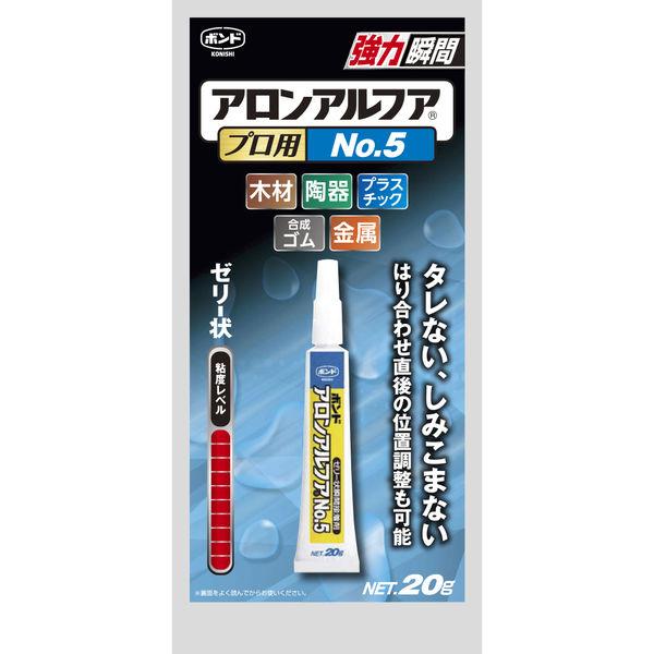 【瞬間接着剤】コニシ ボンドアロンアルフア プロ用No.5 20g