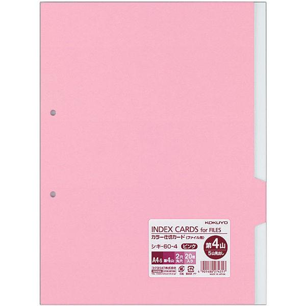コクヨ カラー仕切カードA4S2穴<第4山> シキー60-4 1袋(20枚入)