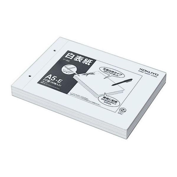 コクヨ 白表紙 A5-E(20冊入) ツー96 1包(20組40枚入)