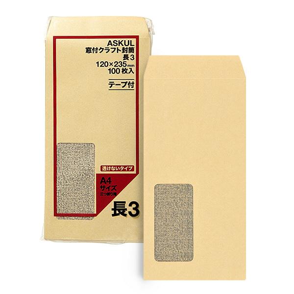 透けない窓付封筒 長3テープ付 500枚
