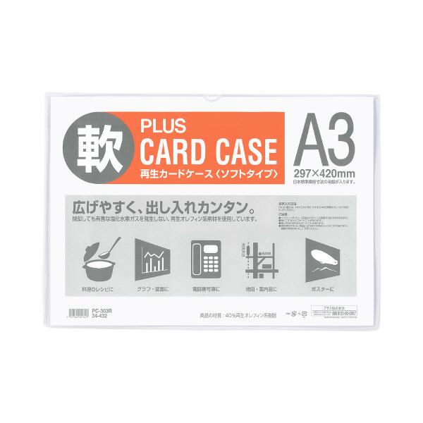 プラス 再生カードケース(ソフトタイプ) A3 305×430mm 34432