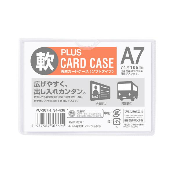 プラス 再生カードケース(ソフトタイプ) A7 78×109mm 34436