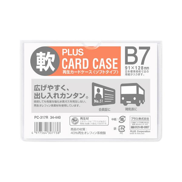 プラス 再生カードケース(ソフトタイプ) B7 95×132mm 34440