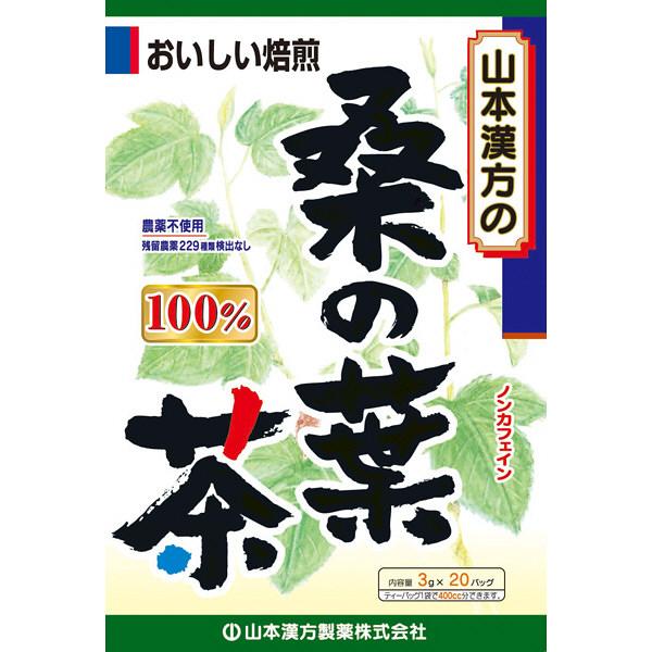 山本漢方 桑の葉茶100%
