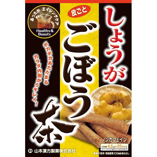 山本漢方製薬 しょうがごぼう茶