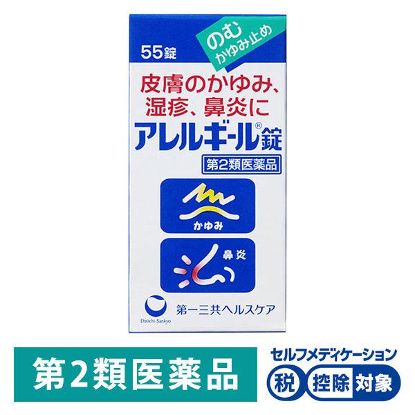 アレルギール錠 55錠