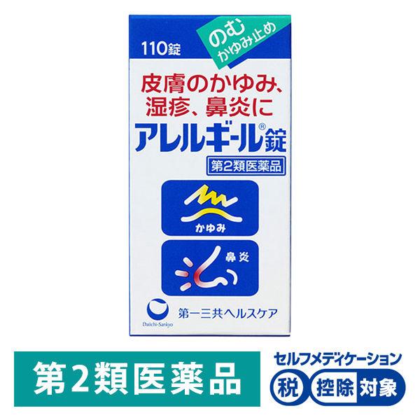 アレルギール錠 110錠
