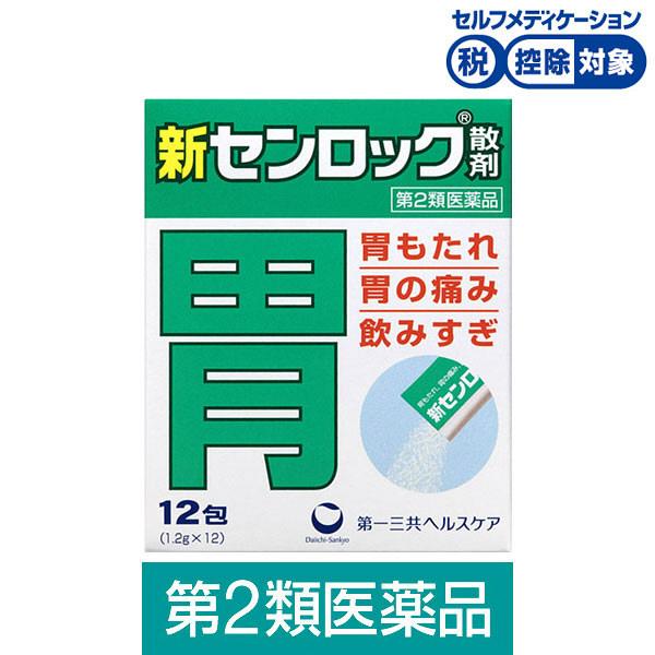 新センロック散剤 12包