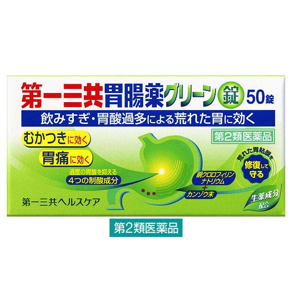 第一三共胃腸薬グリーン錠 50錠