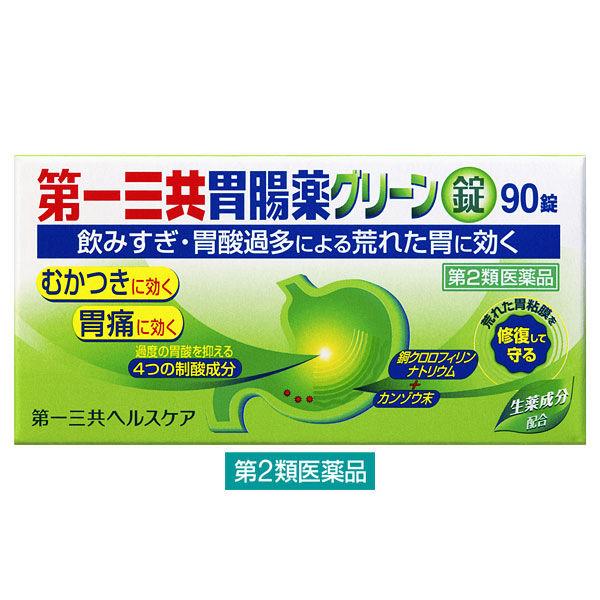 第一三共胃腸薬グリーン錠 90錠