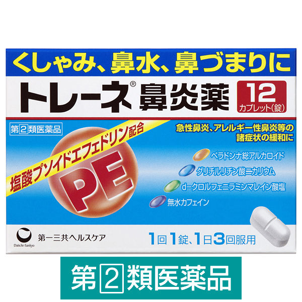 トレーネ鼻炎薬 12錠