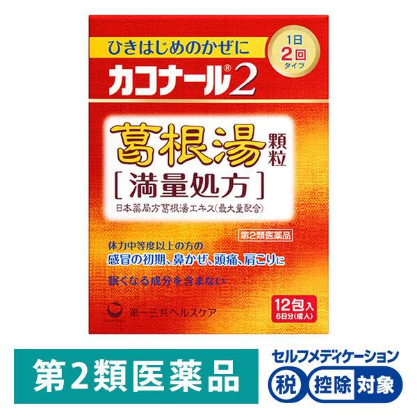 カコナール2葛根湯顆粒[満量処方]12包
