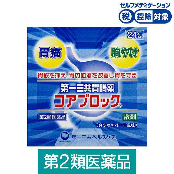 コアブロック 散剤 24包