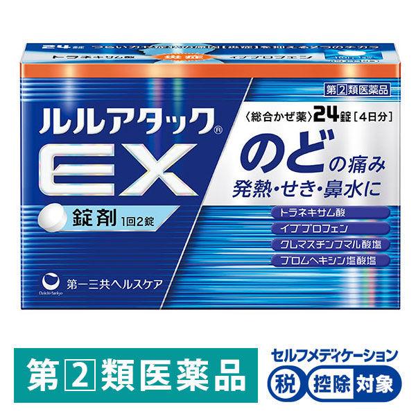 ルルアタックEX 24錠