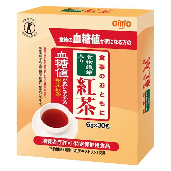 食事のおともに食物繊維入り紅茶 1箱