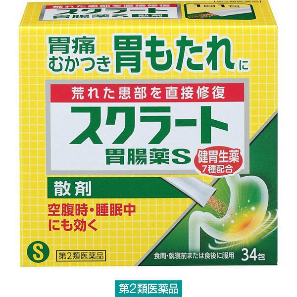 スクラート胃腸薬S(散剤) 34包